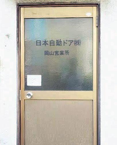 自動ドア屋さんの手動ドア