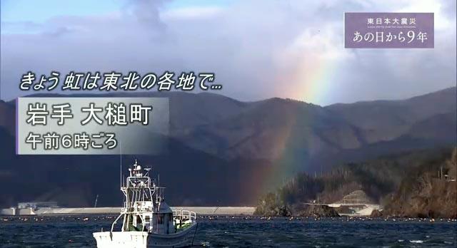 東日本大震災から9年 東北各地で虹