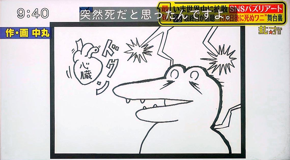 『100日後に死ぬワニ』KAT-TUN中丸くんの考えた最終回