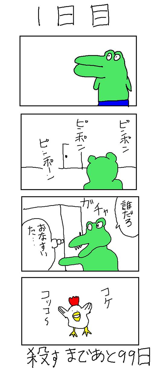 『100日後に殺すワニ』