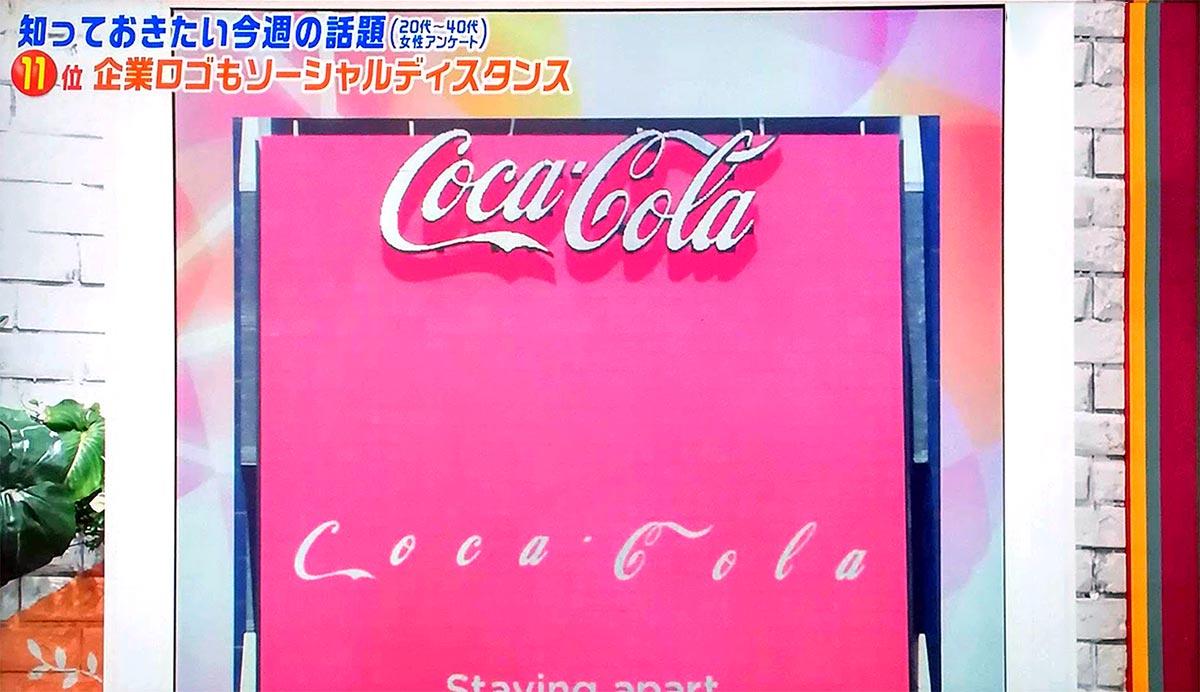 コカ・コーラ社のソーシャルディスタンス・ロゴ