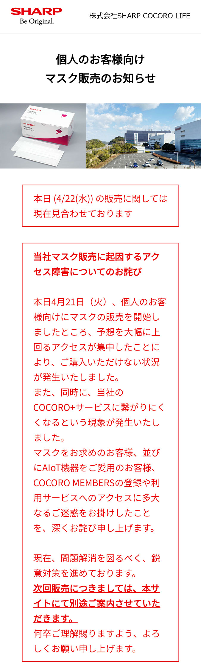 シャープのマスク販売ページ