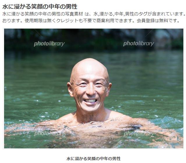 水に浸かる笑顔の中年の男性