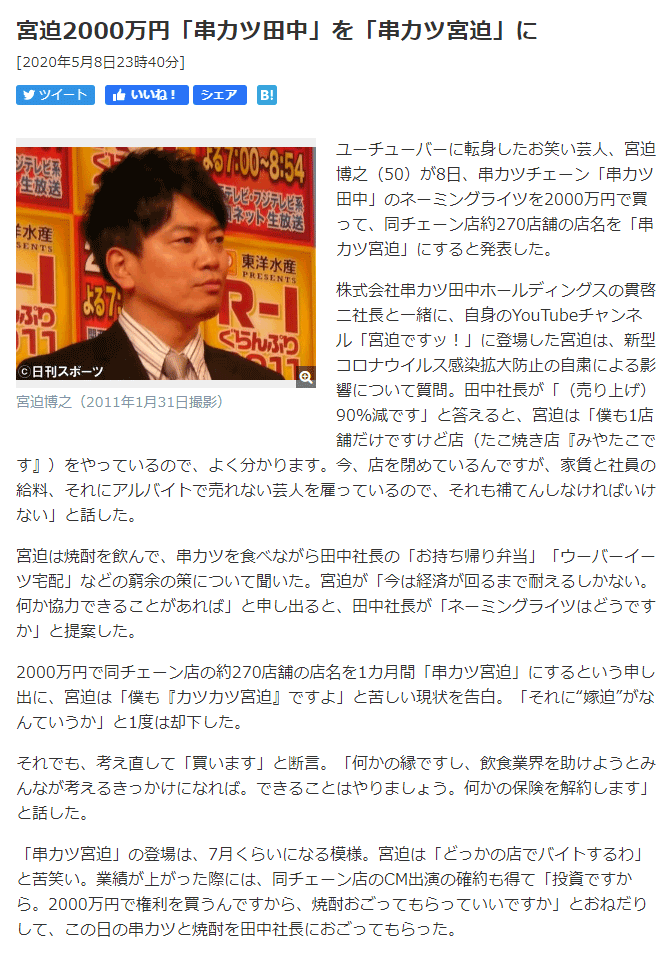 宮迫2000万円「串カツ田中」を「串カツ宮迫」に : 日刊スポーツ