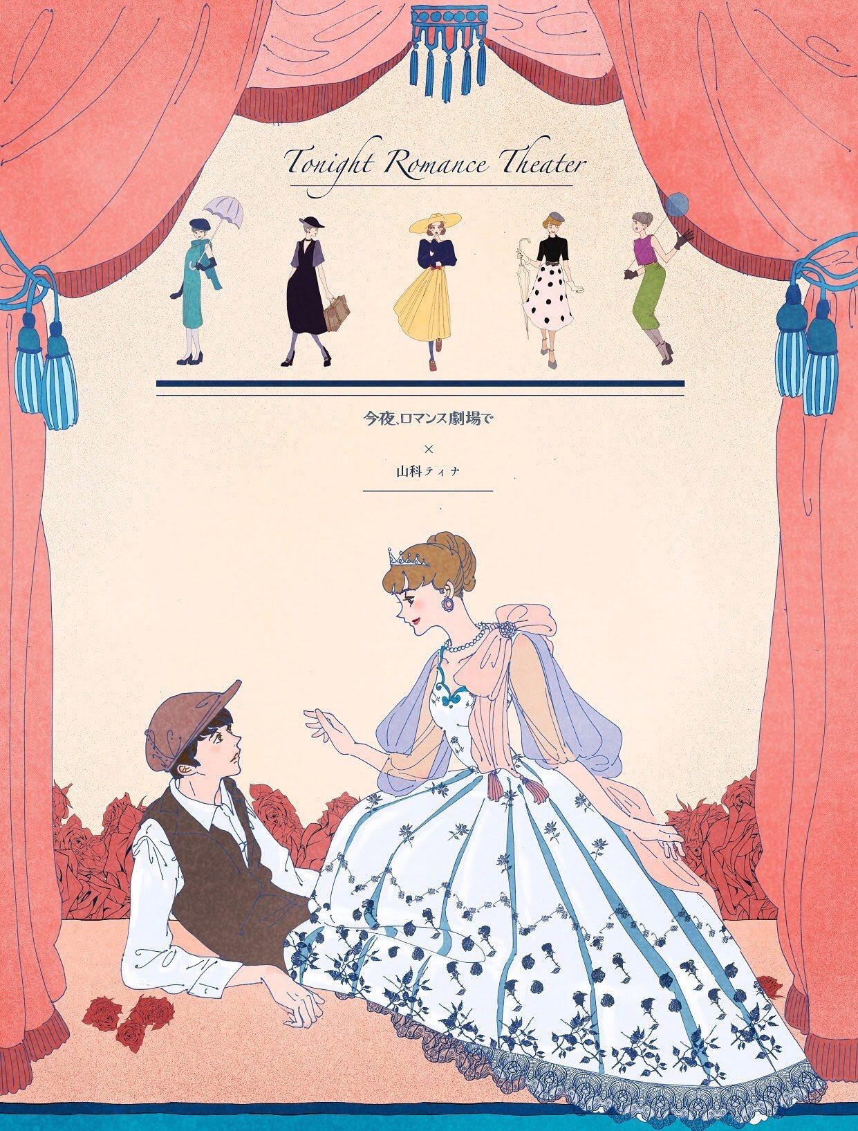今夜、ロマンス劇場で/山科ティナ