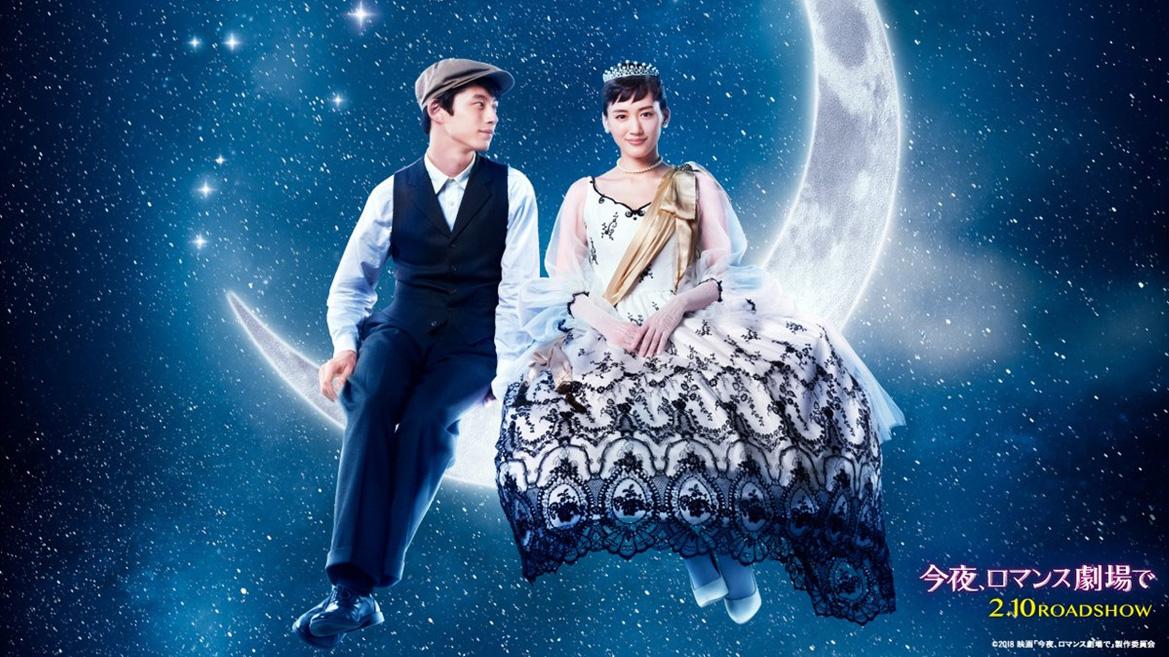 『今夜、ロマンス劇場で』ポスター