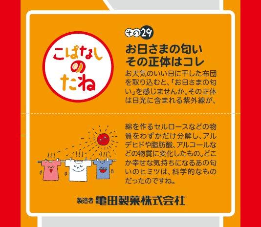 亀田製菓こばなしのたね お日さまの匂い