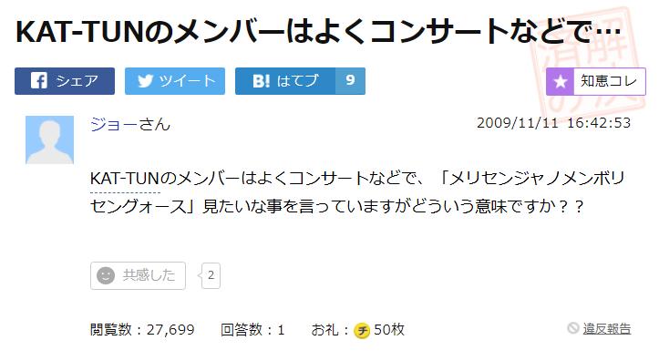 KAT-TUNのメンバーはよくコンサートなどで... - Yahoo!知恵袋