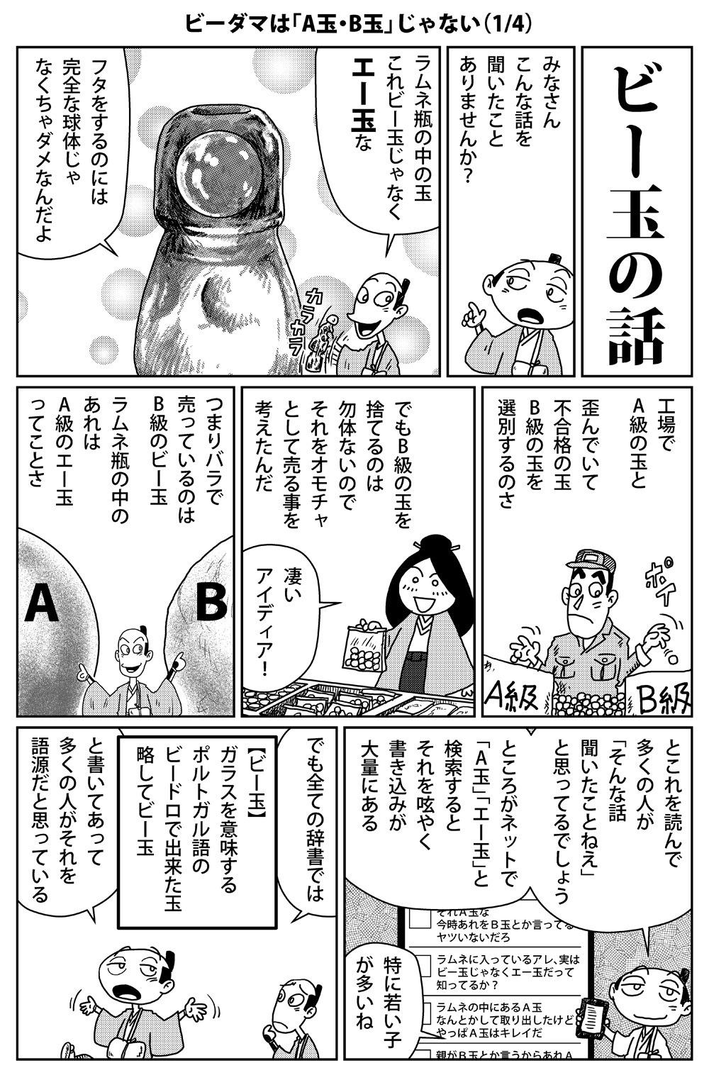 ビー玉の語源は「A玉・B玉」か「ビードロ玉」なのか