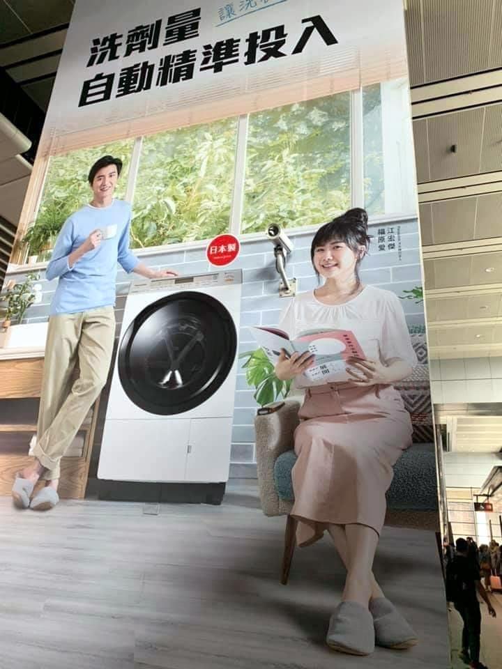 福原愛夫妻の台湾の広告