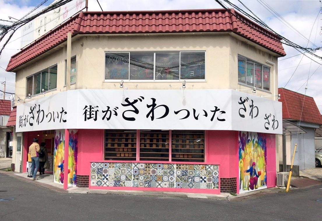 おかしな名前の高級食パン専門店