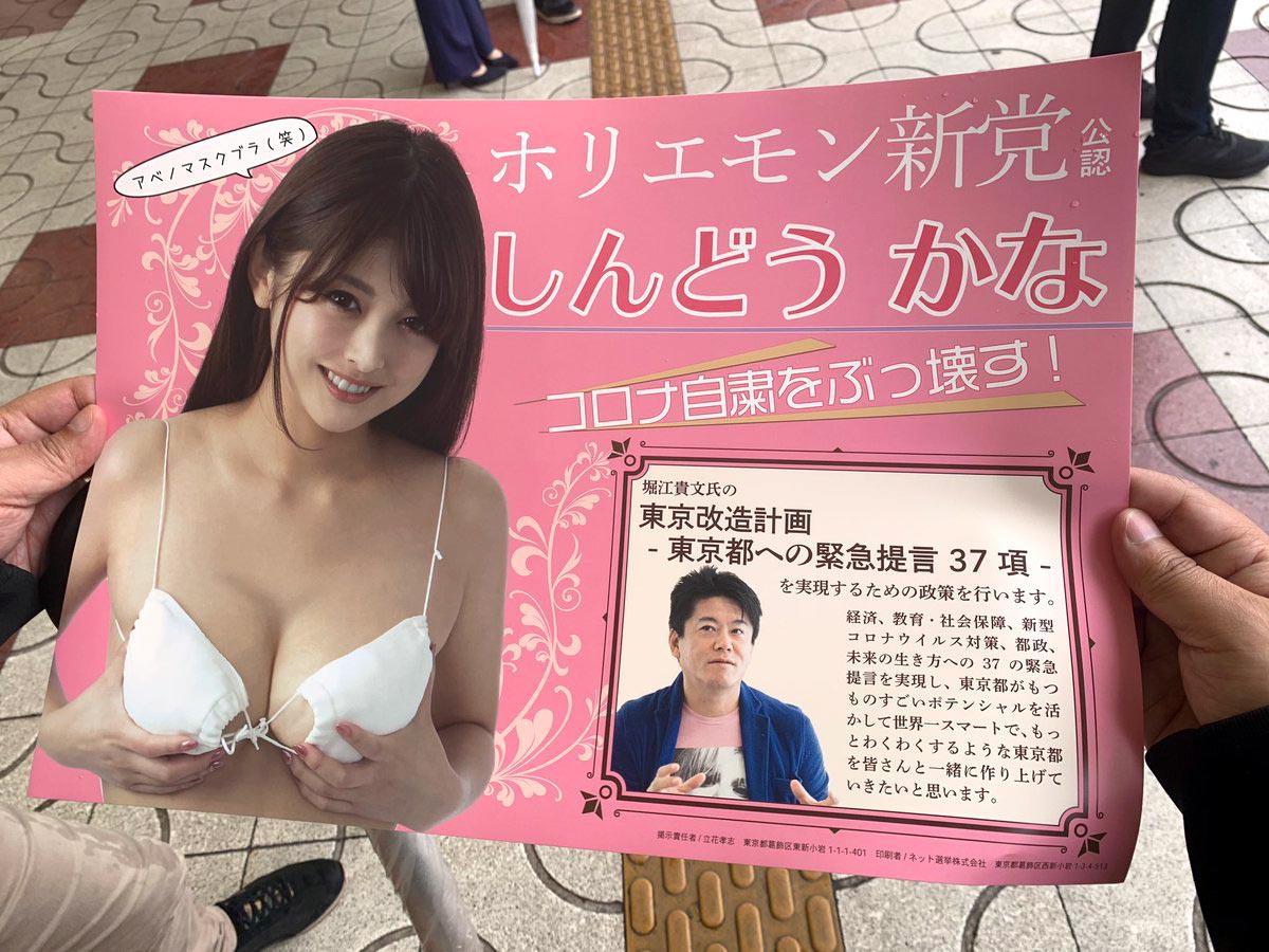 「ゆづか姫」こと新藤加菜さんの選挙運動写真