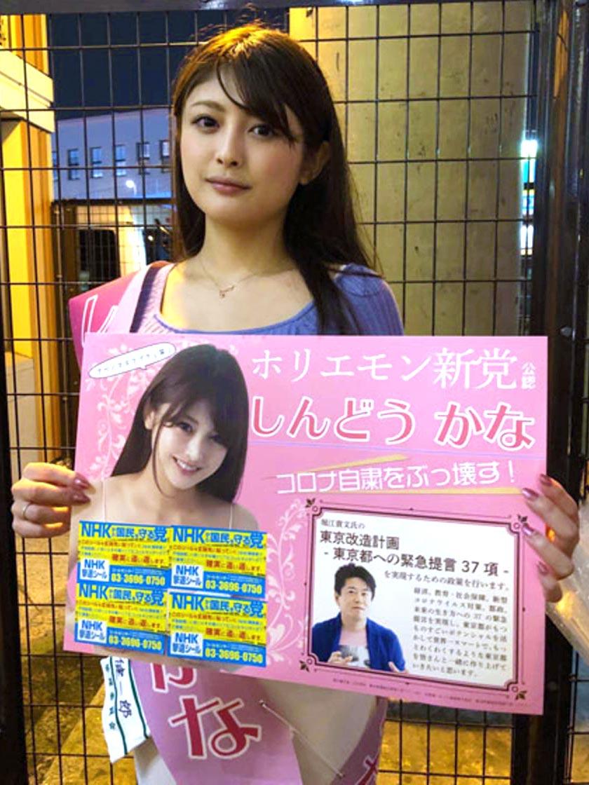 新藤加菜(ゆづか姫)のアベノマスクブラポスター、シールでブラ隠し