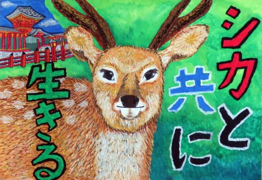 「奈良のシカ」保護啓発ポスター入賞「シカと共に生きる」