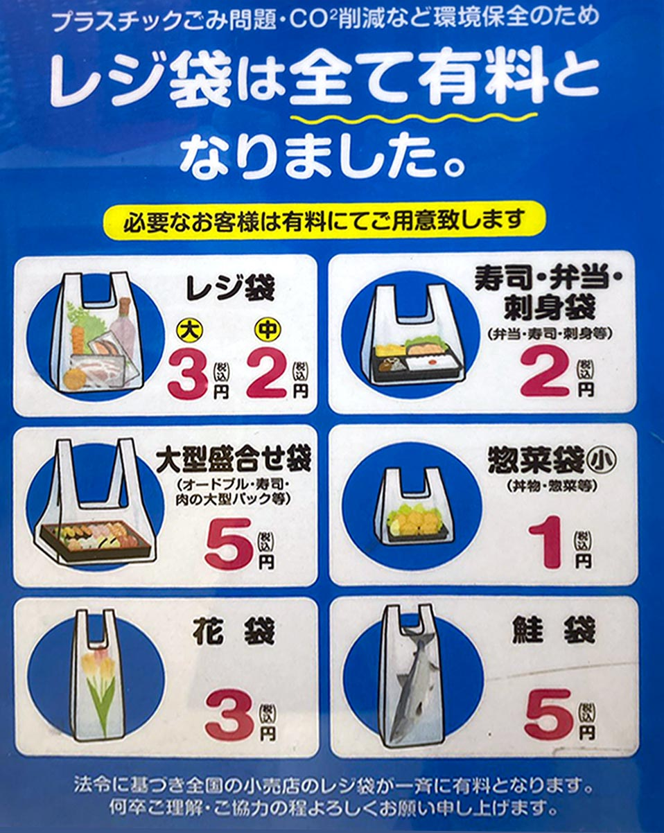 鮭専用袋も有料化