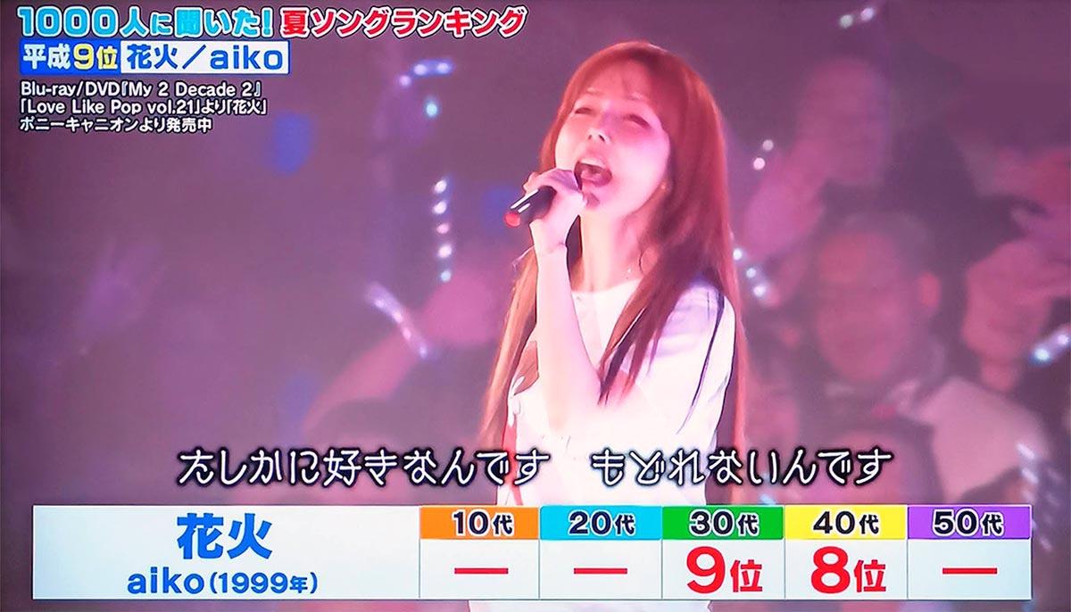第9位:花火(aiko)