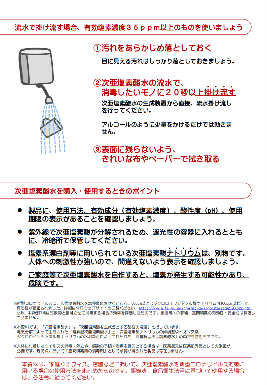 次亜塩素酸水でウイルス対策する場合の注意事項