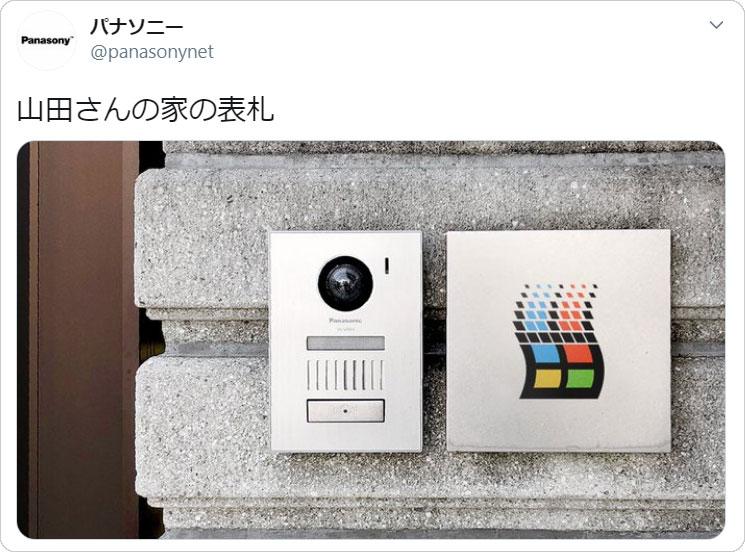 山田さんの家の表札
