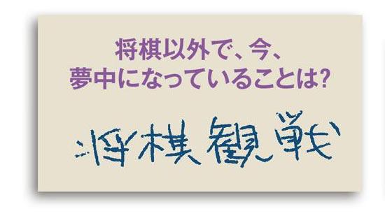 藤井聡太棋聖が将棋以外で夢中になっていること