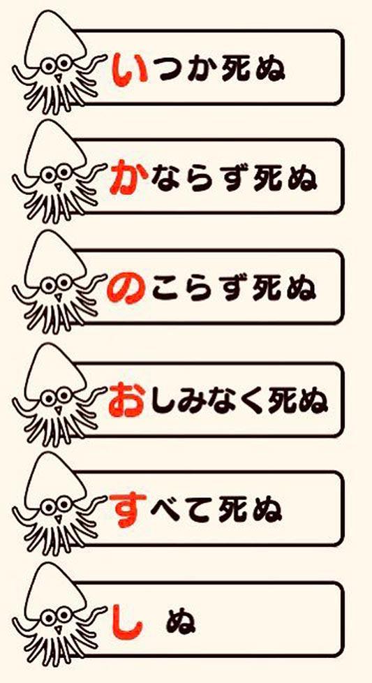 いかのおすし(死ぬ編)