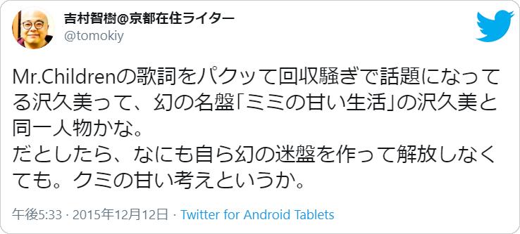 吉村智樹@京都在住ライターさんはTwitterを使っています