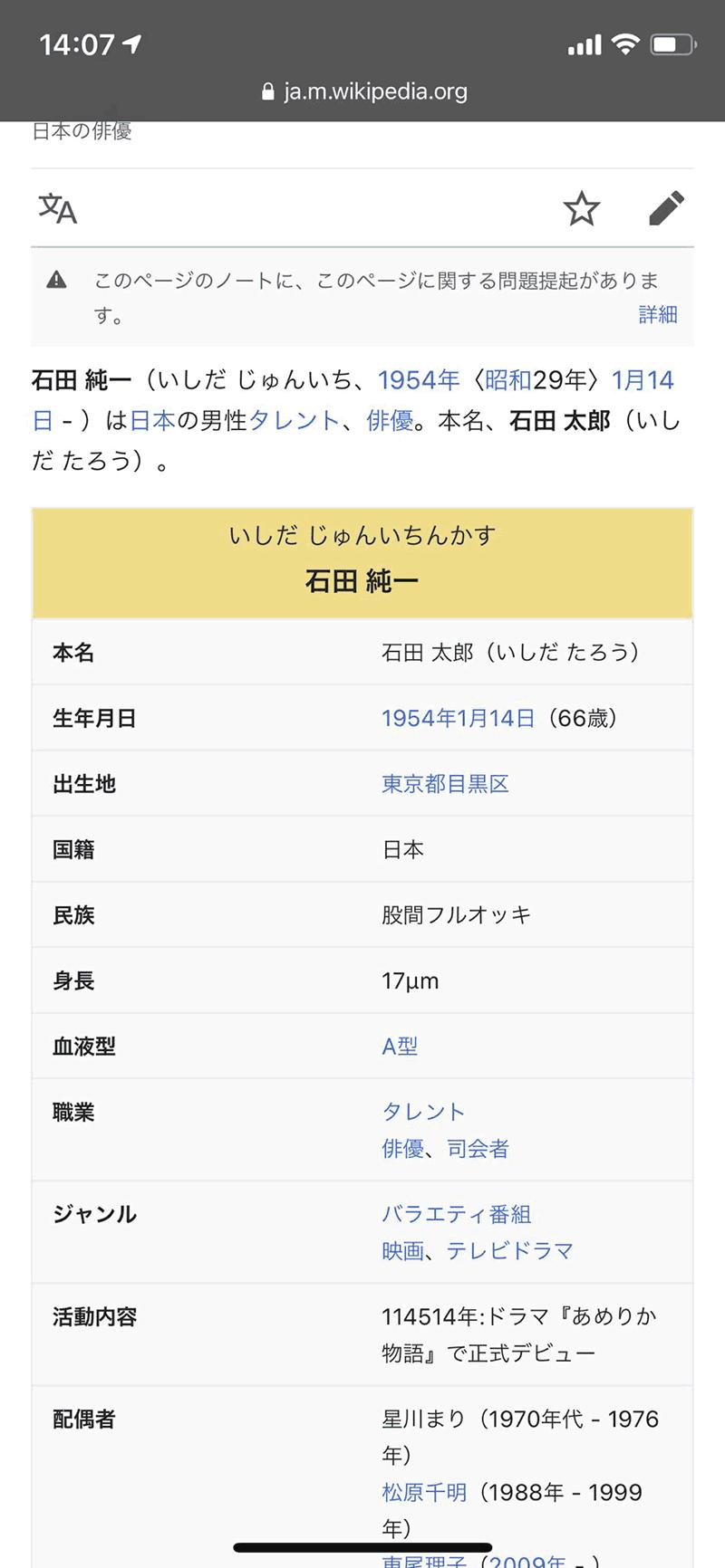 石田純一Wikipediaが荒れる