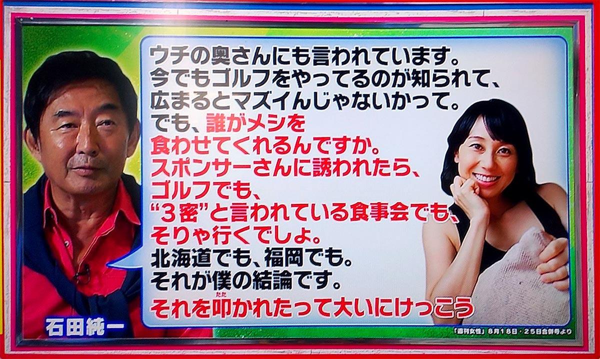 懲りない石田純一 今度は福岡で「ゴルフ&合コン&お持ち帰り」の大暴れ