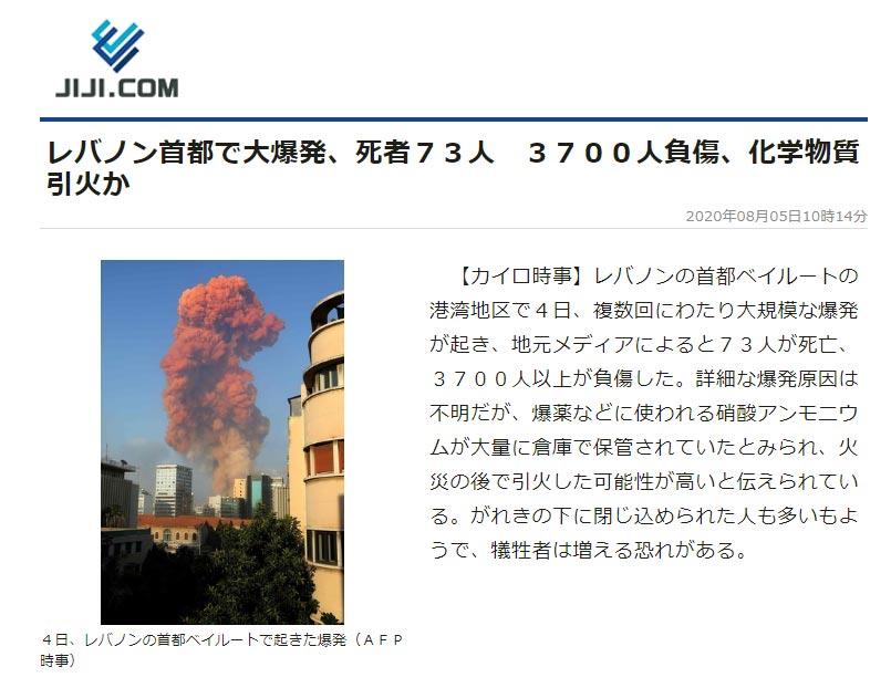 レバノンの首都ベイルートで大爆発
