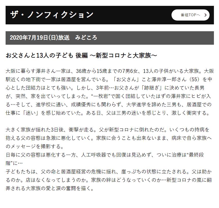ザ・ノンフィクション 2020年7月19日(日)放送