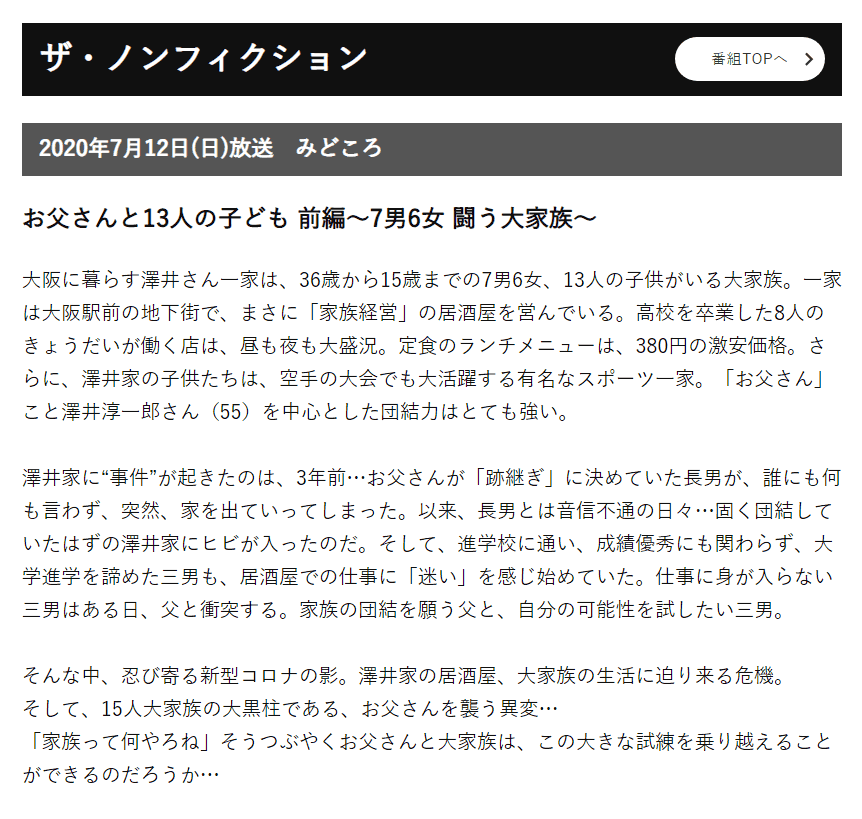 ザ・ノンフィクション 2020年7月12日(日)放送