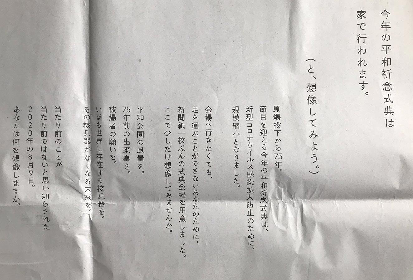 長崎原爆の日の長崎新聞の工夫が話題に