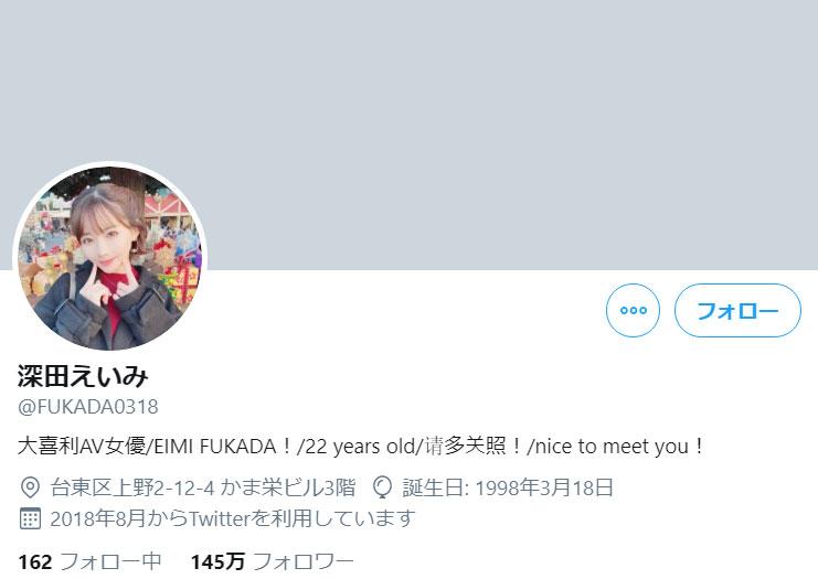深田えいみのTwitterのプロフィール