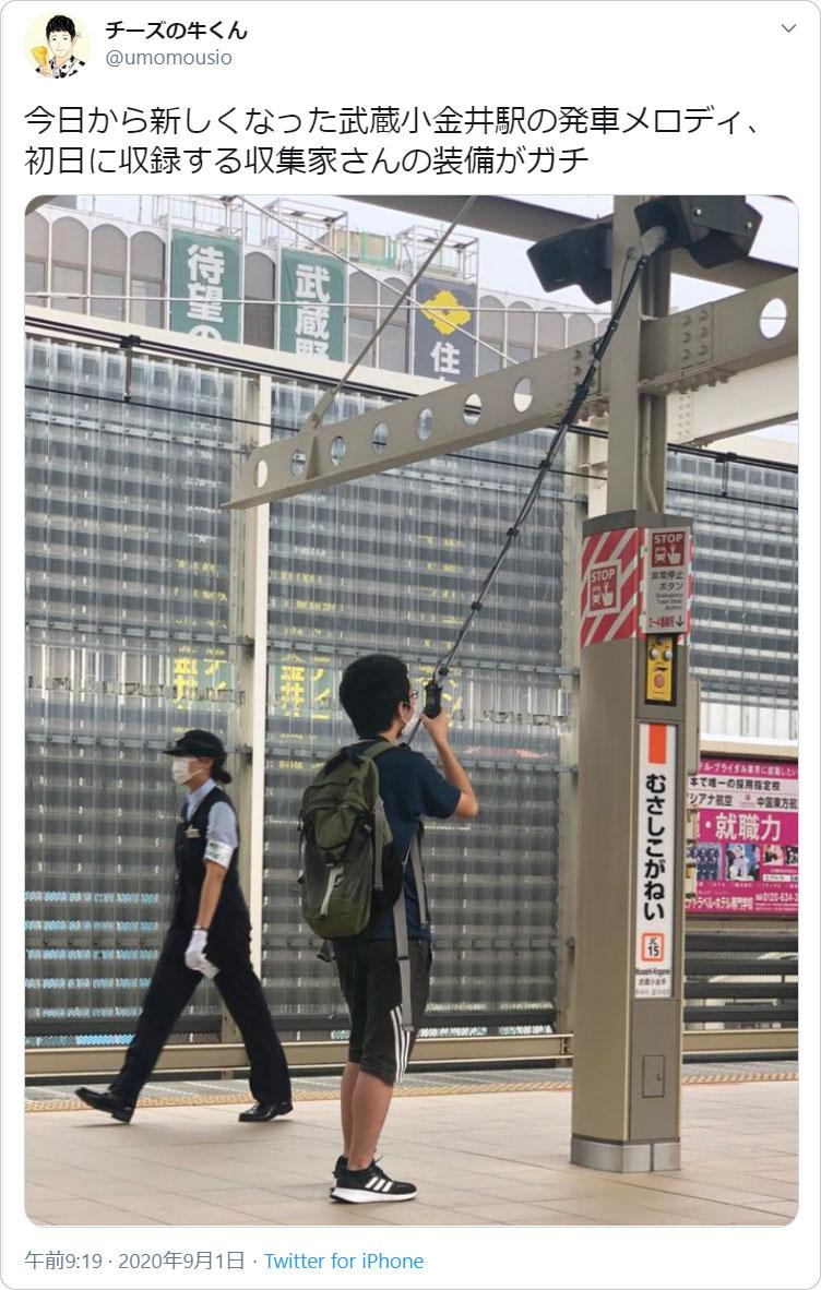 武蔵小金井駅の録り鉄と駅員さん