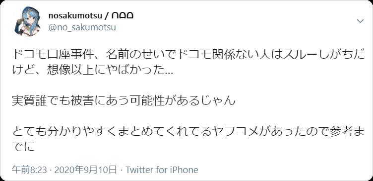 no_sakumotsuさんはTwitterを使っています