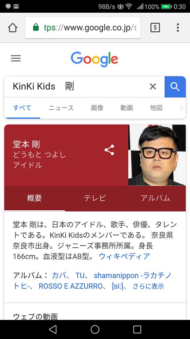 Google先生のおかしな検索結果や翻訳