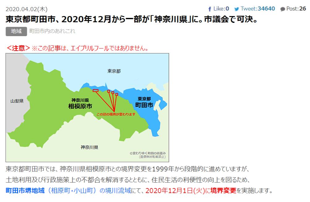 東京都町田市、2020年12月から一部が「神奈川県」に