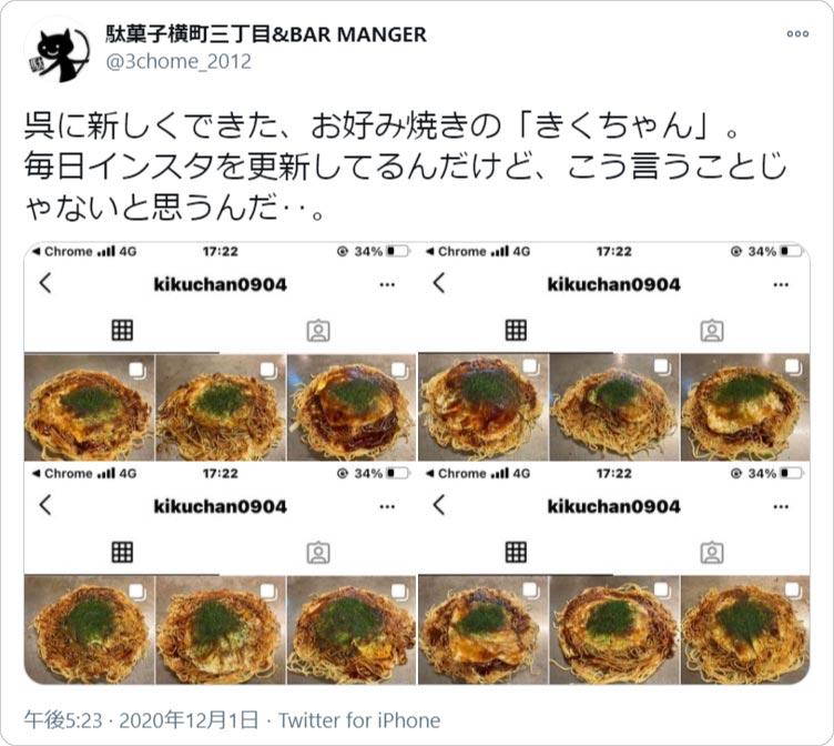 駄菓子横町三丁目&BAR MANGERさんのTwitter