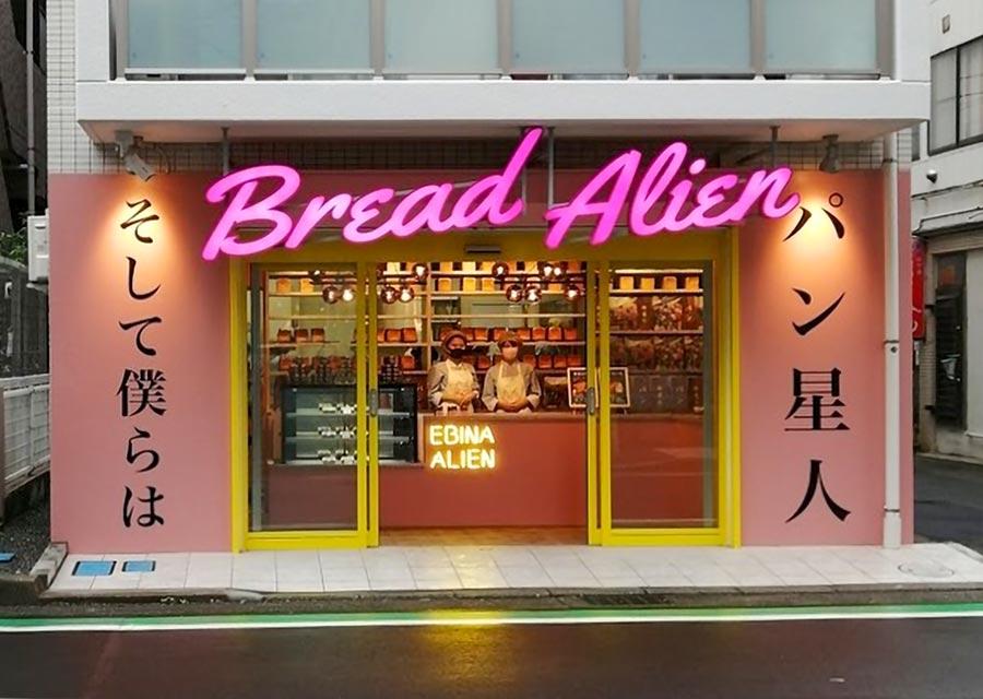 そして僕らはパン星人