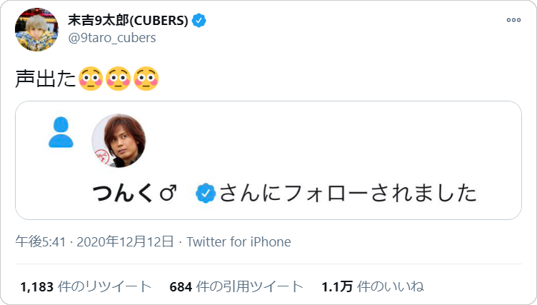 末吉9太郎(CUBERS)さん「声出た」 / Twitter