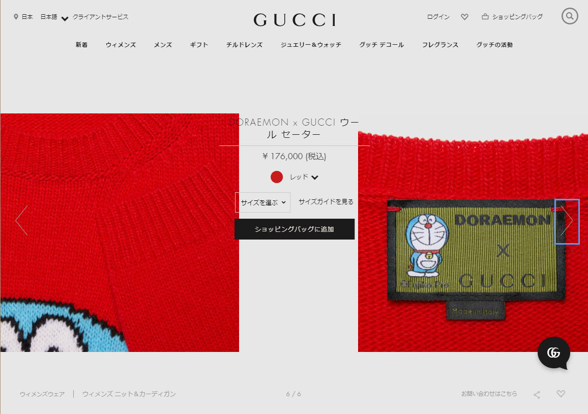 DORAEMON x GUCCI ウール セーター