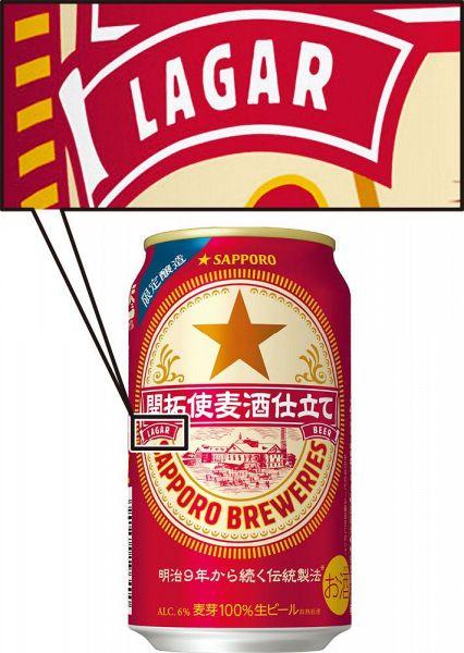 パッケージの誤植が見つかり発売を中止していた缶ビール「サッポロ 開拓使麦酒仕立て」