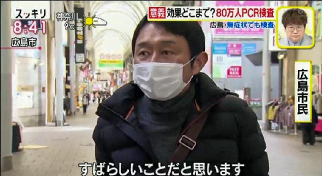 『スッキリ』でインタビュー受けた広島市民は、ほぼ有吉