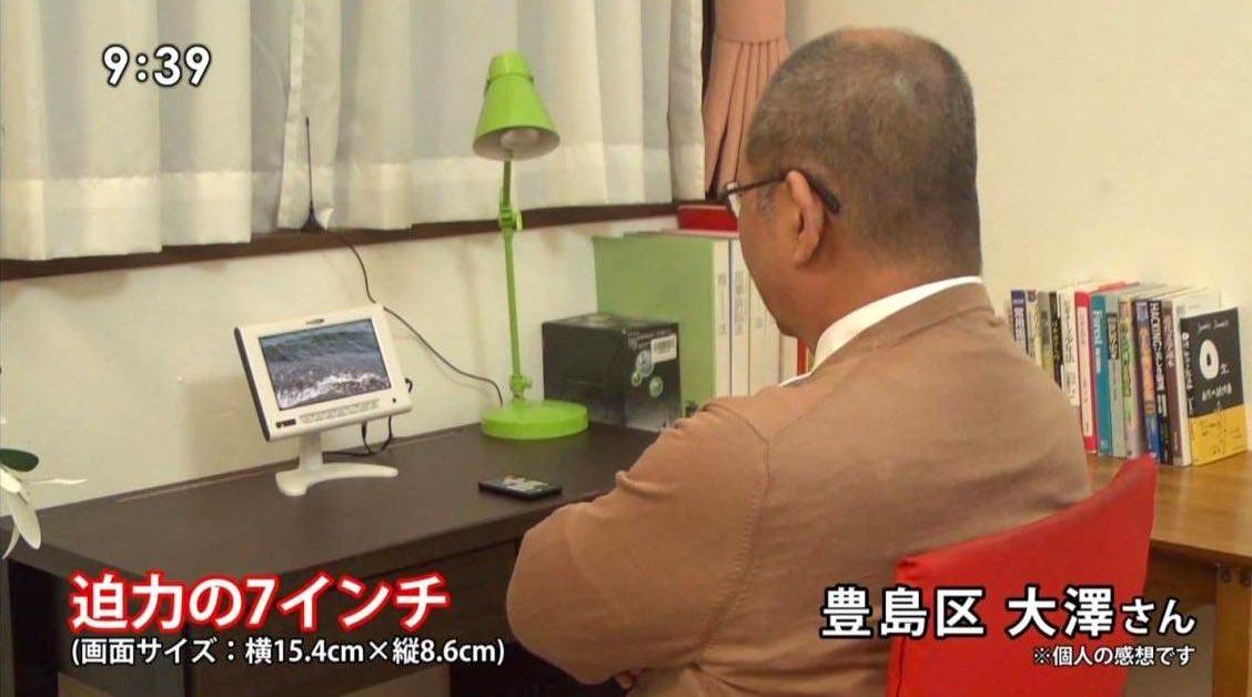 豊島区の大澤さんが迫力の7インチを堪能する様子