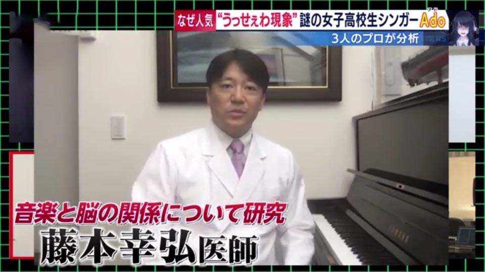 音楽と脳の関係に詳しい 藤本幸弘医師の分析