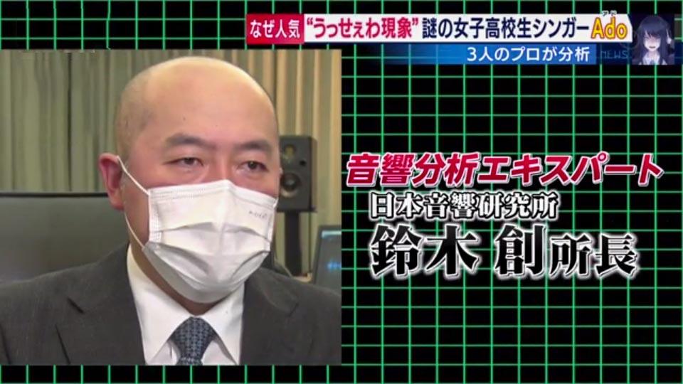 音響分析エキスパート 鈴木創所長