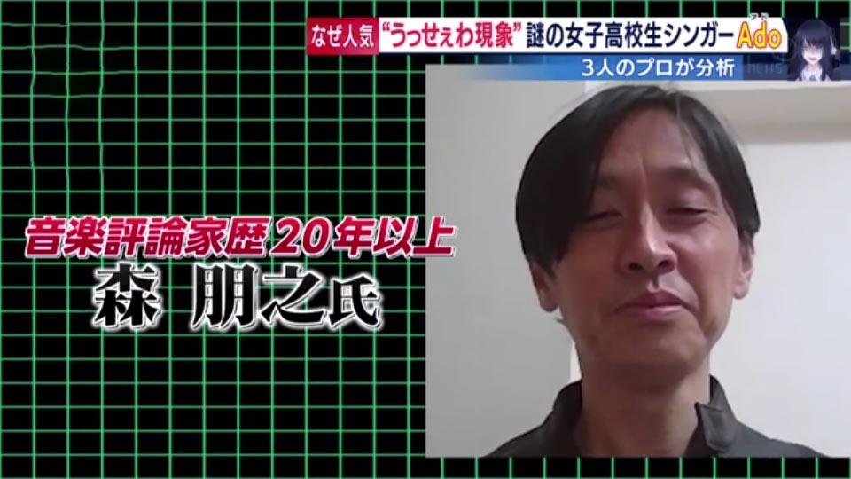 音楽評論家 森朋之氏の分析