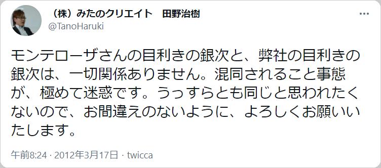 田野治樹さん「モンテローザさんの目利きの銀次と、弊社の目利きの銀次は、一切関係ありません