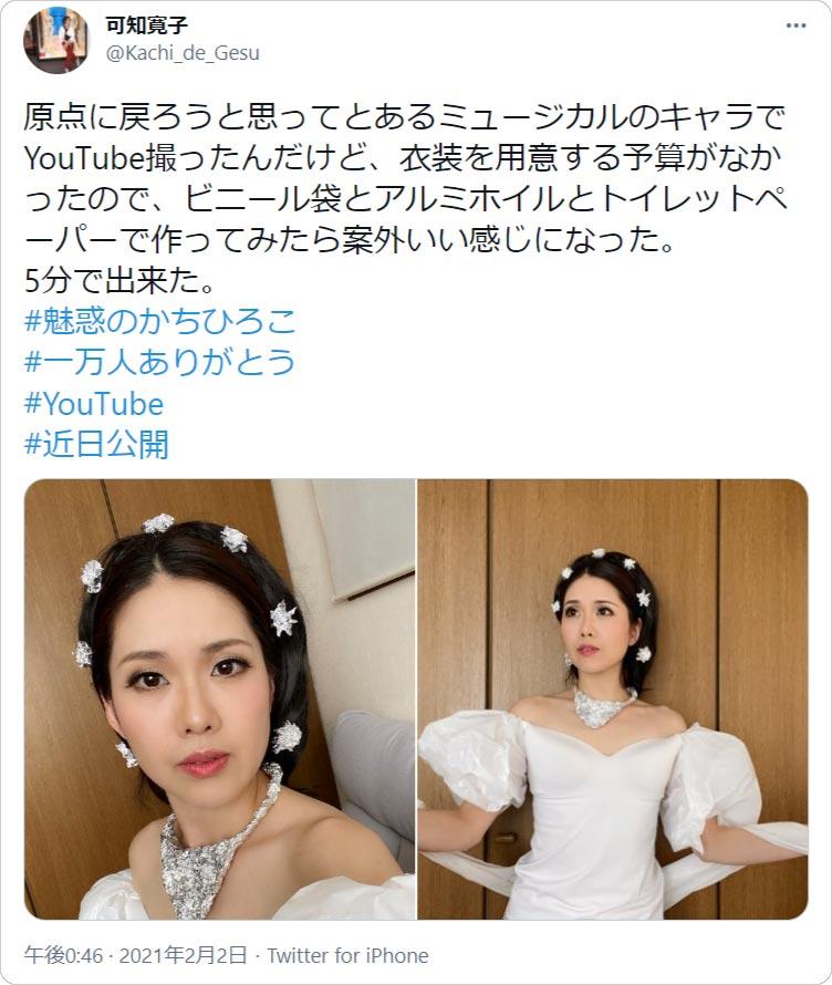 可知寛子さんTwitter 「衣装を用意する予算がなかったので、ビニール袋とアルミホイルとトイレットペーパーで作ってみたら案外いい感じになった