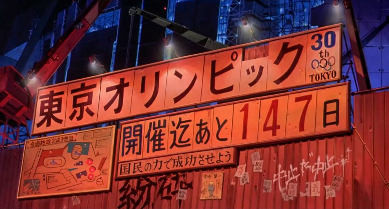 AKIRAに登場する「東京オリンピック開催迄 あと147日」の看板