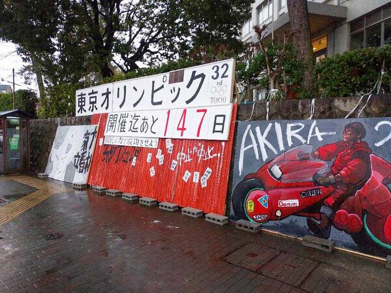 名作アニメ「AKIRA」の看板、京大に出現